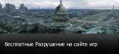 бесплатные Разрушение на сайте игр