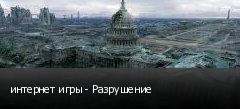 интернет игры - Разрушение