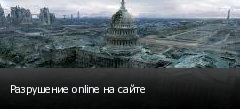 Разрушение online на сайте