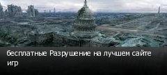 бесплатные Разрушение на лучшем сайте игр