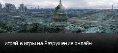 играй в игры на Разрушение онлайн