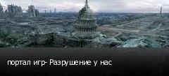портал игр- Разрушение у нас