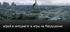 играй в интернете в игры на Разрушение