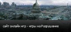 сайт онлайн игр - игры на Разрушение
