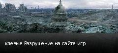 клевые Разрушение на сайте игр