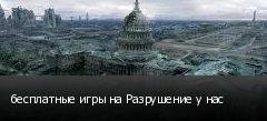 бесплатные игры на Разрушение у нас