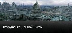 Разрушение , онлайн игры