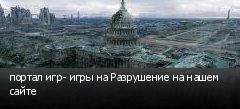 портал игр- игры на Разрушение на нашем сайте