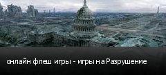 онлайн флеш игры - игры на Разрушение