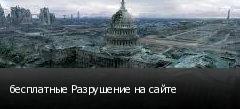 бесплатные Разрушение на сайте