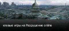 клевые игры на Разрушение online