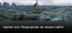 портал игр- Разрушение на нашем сайте