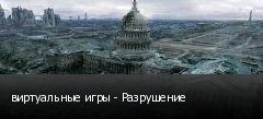 виртуальные игры - Разрушение