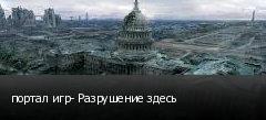 портал игр- Разрушение здесь