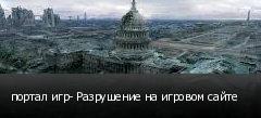 портал игр- Разрушение на игровом сайте