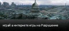 играй в интернете игры на Разрушение