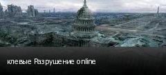 клевые Разрушение online