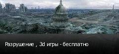 Разрушение , 3d игры - бесплатно