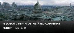 игровой сайт- игры на Разрушение на нашем портале