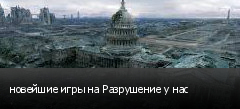 новейшие игры на Разрушение у нас