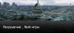 Разрушение , flash игры