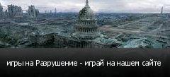игры на Разрушение - играй на нашем сайте