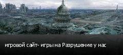 игровой сайт- игры на Разрушение у нас
