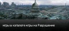 игры в каталоге игры на Разрушение