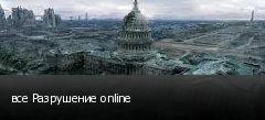 все Разрушение online