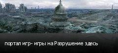 портал игр- игры на Разрушение здесь