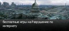 бесплатные игры на Разрушение по интернету
