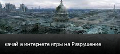 качай в интернете игры на Разрушение