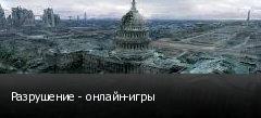 Разрушение - онлайн-игры