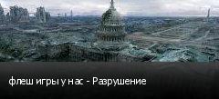 флеш игры у нас - Разрушение