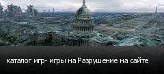 каталог игр- игры на Разрушение на сайте
