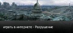 играть в интернете - Разрушение