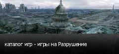 каталог игр - игры на Разрушение