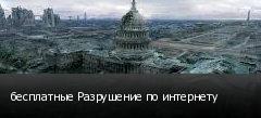 бесплатные Разрушение по интернету