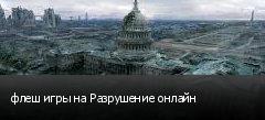 флеш игры на Разрушение онлайн