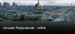 лучшие Разрушение - online