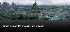 новейшие Разрушение online