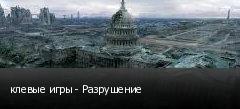 клевые игры - Разрушение