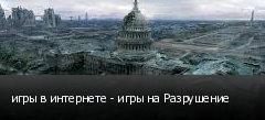 игры в интернете - игры на Разрушение