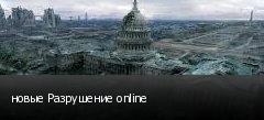 новые Разрушение online
