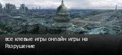 все клевые игры онлайн игры на Разрушение