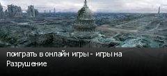 поиграть в онлайн игры - игры на Разрушение