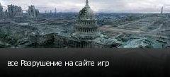 все Разрушение на сайте игр
