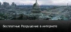 бесплатные Разрушение в интернете