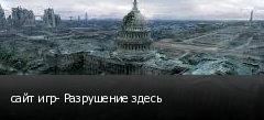 сайт игр- Разрушение здесь