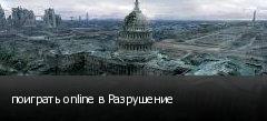 поиграть online в Разрушение